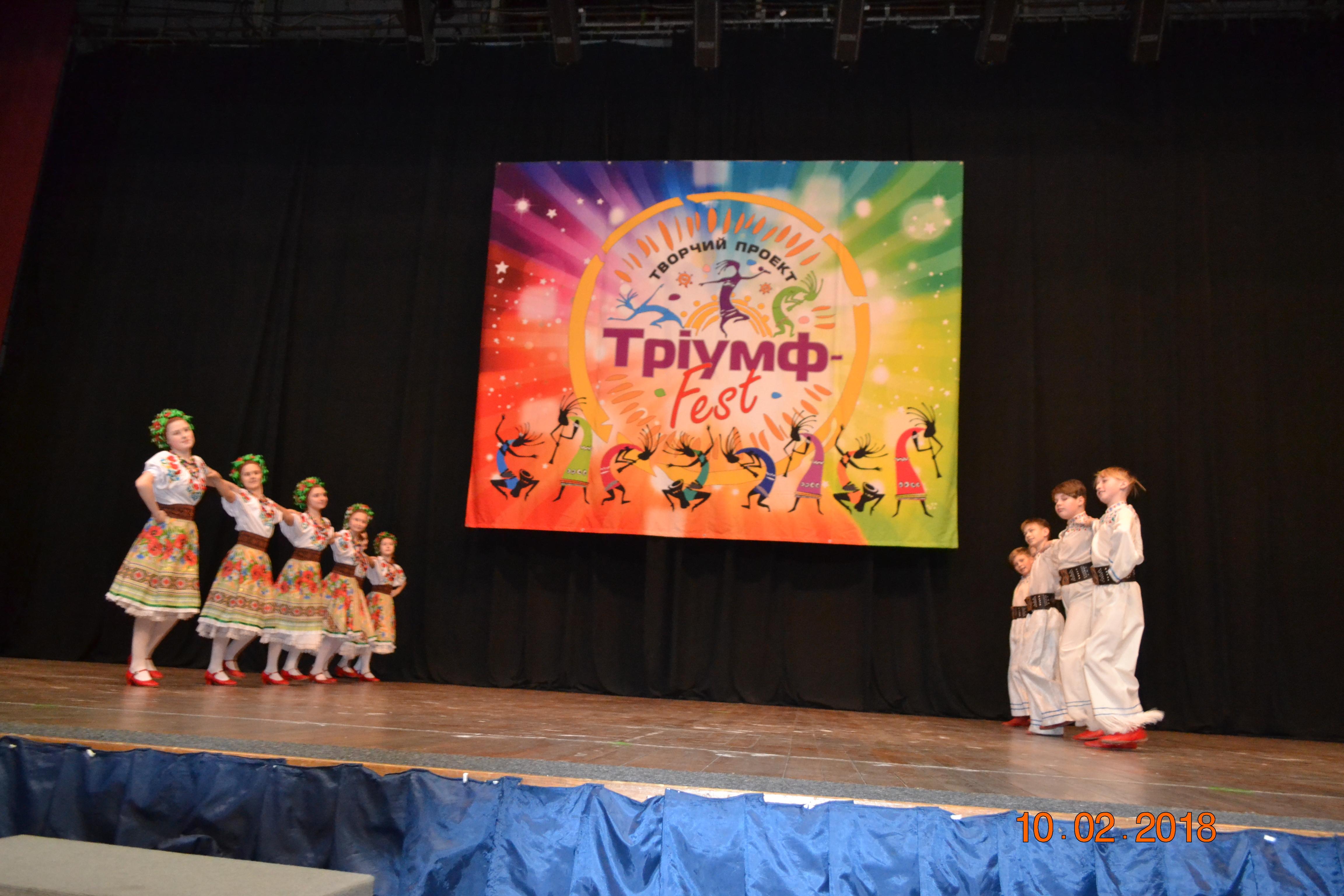 """10-11.02.18 """"Якщо кохаєш..."""" (м. Дніпро)"""